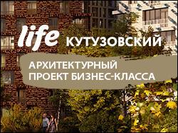 Жилой квартал «LIFE-Кутузовский» Жизнь посреди настоящего природного